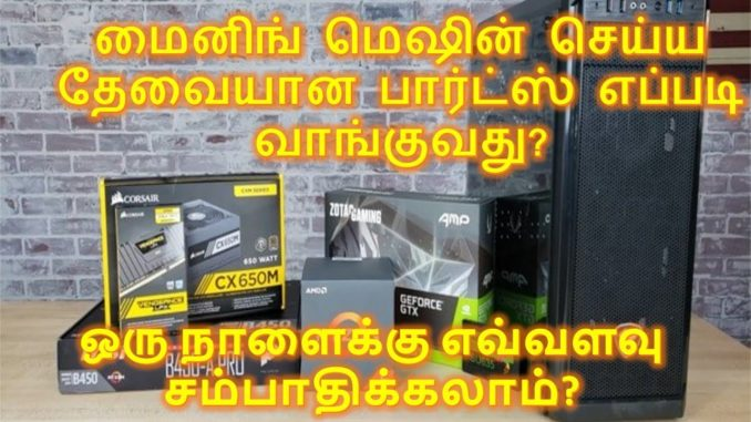Parts to Build GPU Mining Machine | Compatibility | Investment and Daily Income| Explained in Tamil