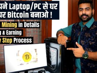 Bitcoin Mining-Best Earn Money Online? | घर पर बनाओ CryptoCurrency? | Earn Money from Bitcoin | UTEX